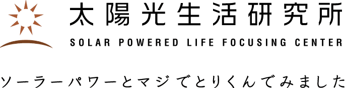 太陽光生活研究所 Solar Powered Life Focusing Center